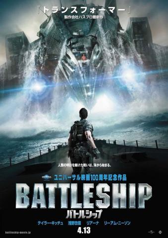 12032703_Battleship_01のコヒ#12442;ー
