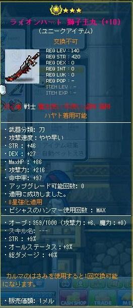 Maple130314_013002.jpg