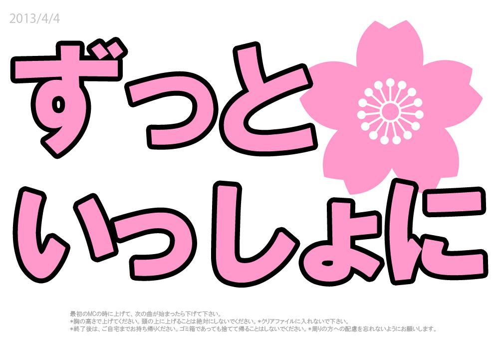 sakurabanner-2013-4-4.jpg