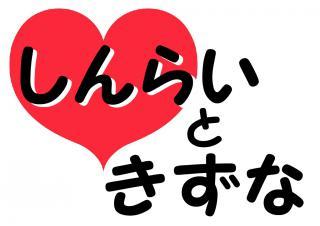 sinntaitokizunaH1_20130309035220.jpg