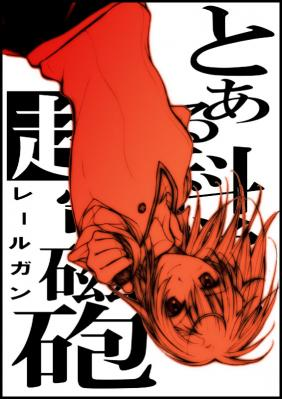 空飛ぶ電撃姫