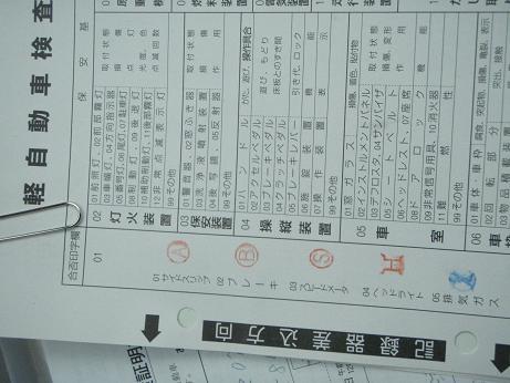 2013年2月18日 ekワゴン ユーザー車検05