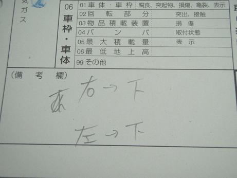 2013年2月18日 ekワゴン ユーザー車検06