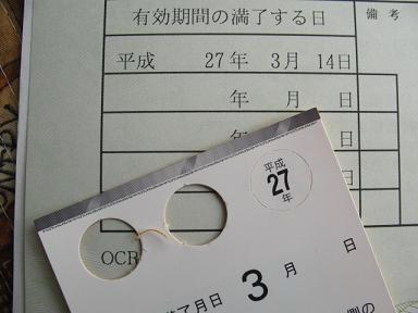 2013年2月18日 ekワゴン ユーザー車検20