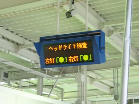 2013年2月18日 ekワゴン ユーザー車検14