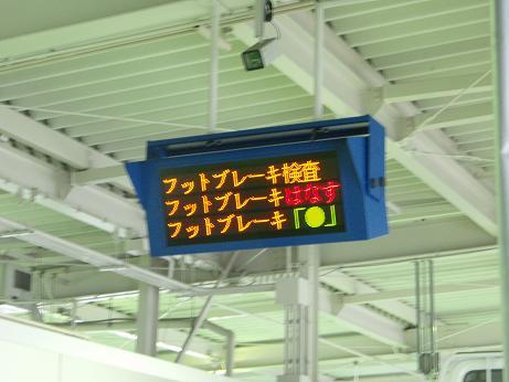2013年2月18日 ekワゴン ユーザー車検16