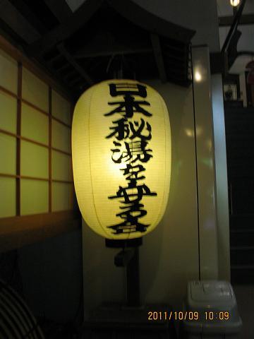 shinhodaka11_20111013003801.jpg