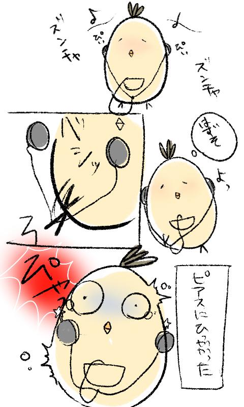 piyo2.jpg