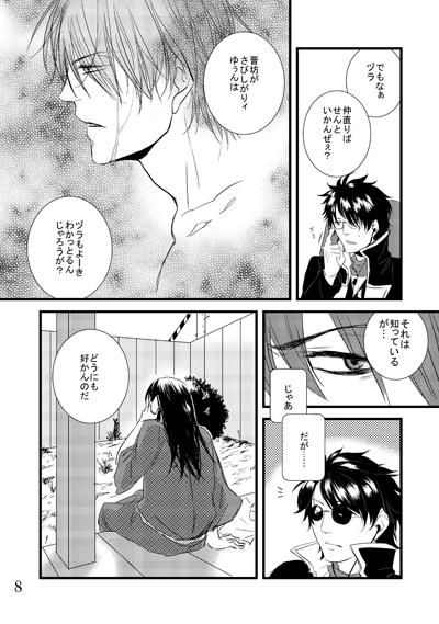 kawaisouna-honbun0008.jpg