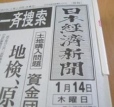 日経新聞a