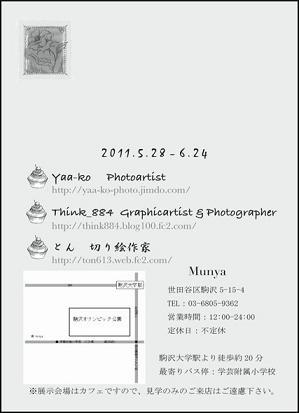 komazawaura.jpg