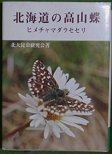 北海道の高山蝶―ヒメチャマダラセセリ (1975年)