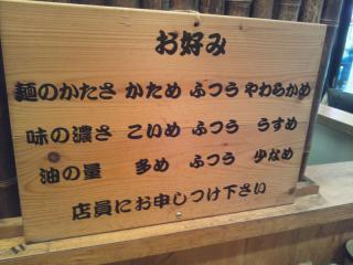武蔵家_02