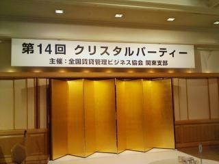 第14回クリスタルパーティー_01