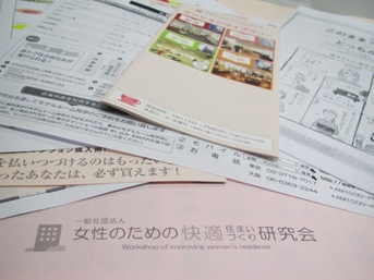 住まいづくり研究会20111221