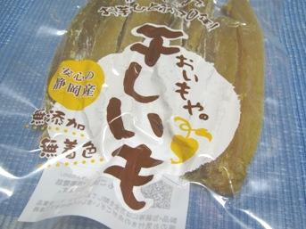 干し芋20111227 (3)