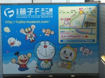 藤子F不二雄ミュージアム20120129