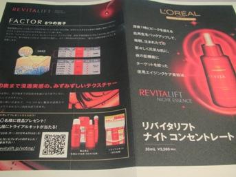 ロレアル20120314 (6)