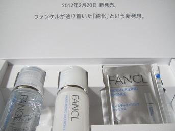 fancl20120304.jpg
