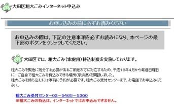 ootaku20110522.jpg