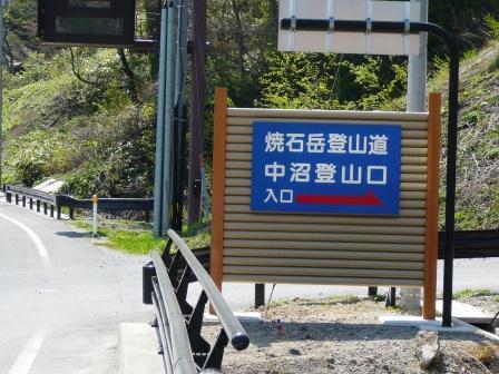 130510中沼登山口林道入口