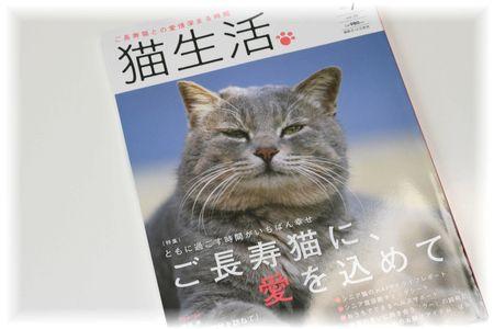 猫生活 表紙