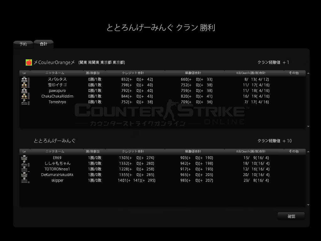 cstrike-online 2010-12-17 18-55-02-050