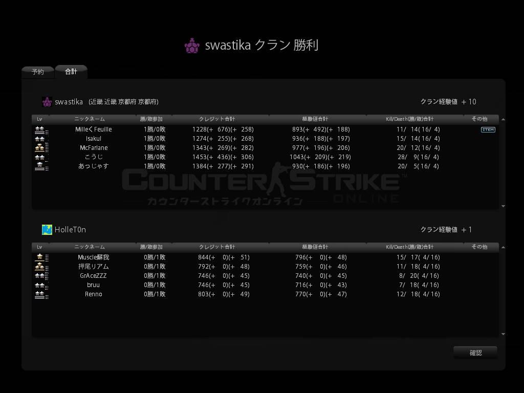 cstrike-online 2010-12-18 22-31-43-051