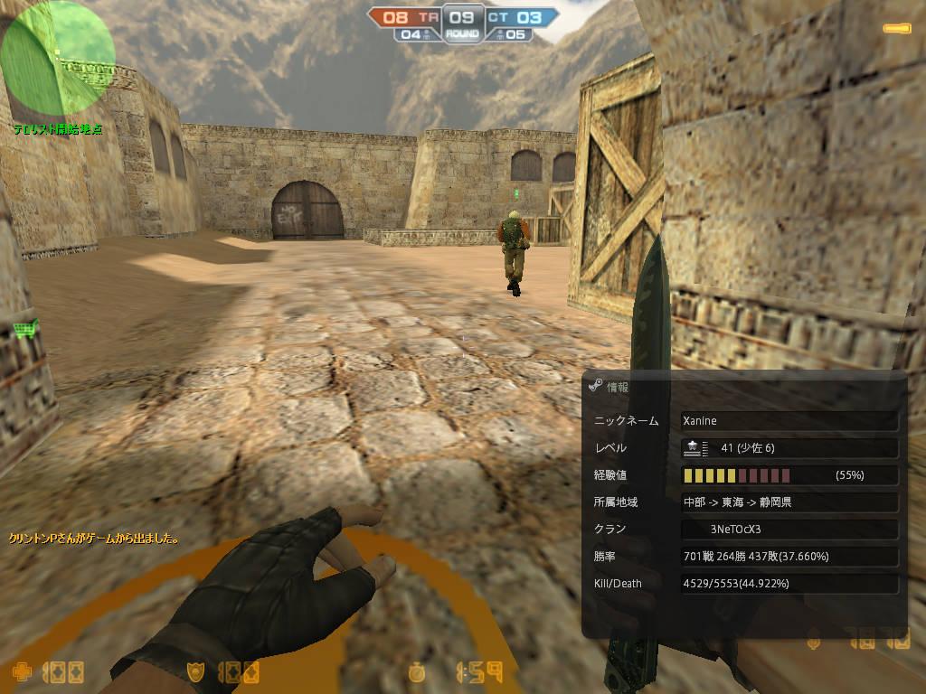 cstrike-online 2010-12-18 20-54-55-126