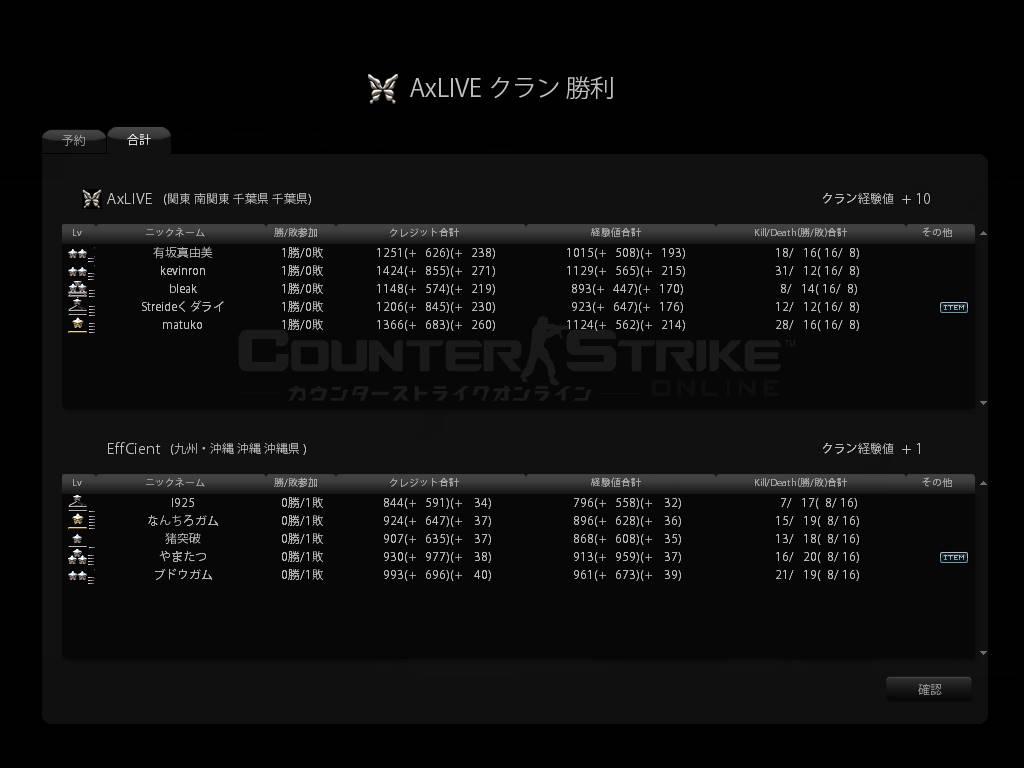 cstrike-online 2010-12-31 21-26-58-990