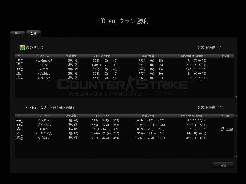 cstrike-online 2011-01-01 01-05-35-815