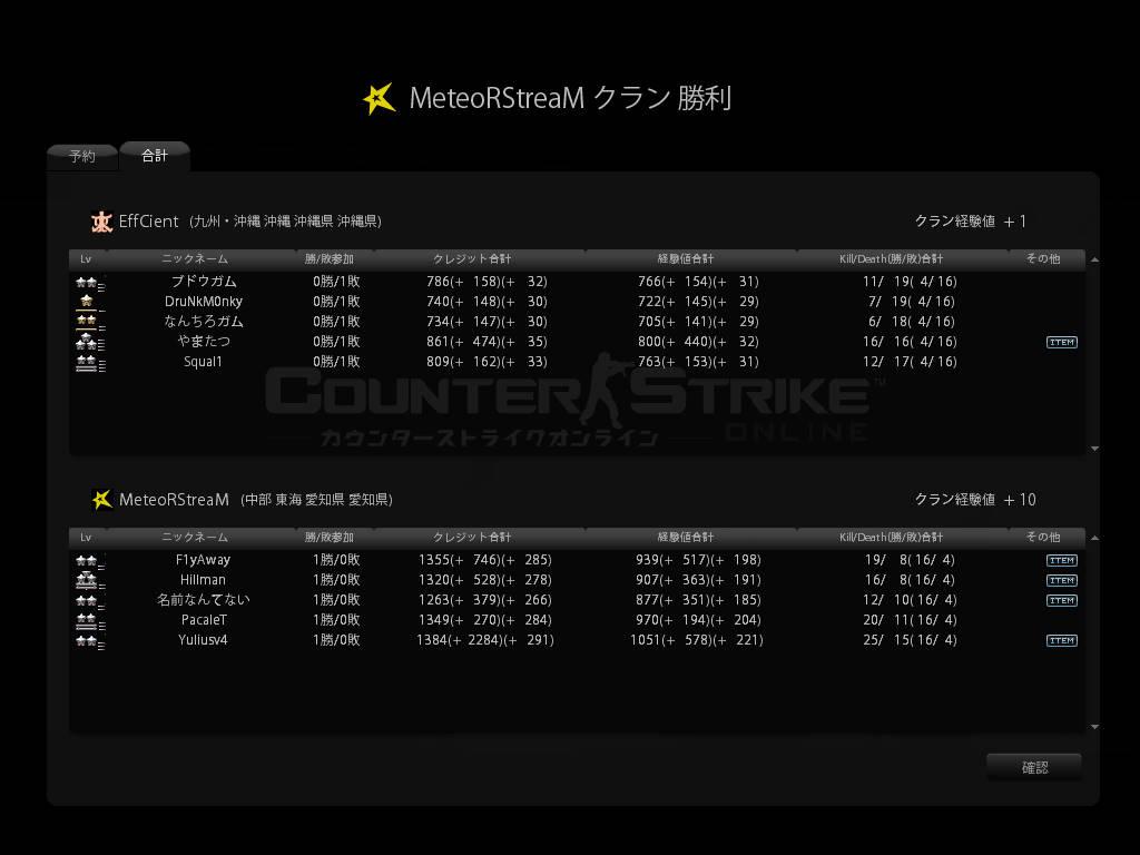 cstrike-online 2011-01-08 23-06-42-248