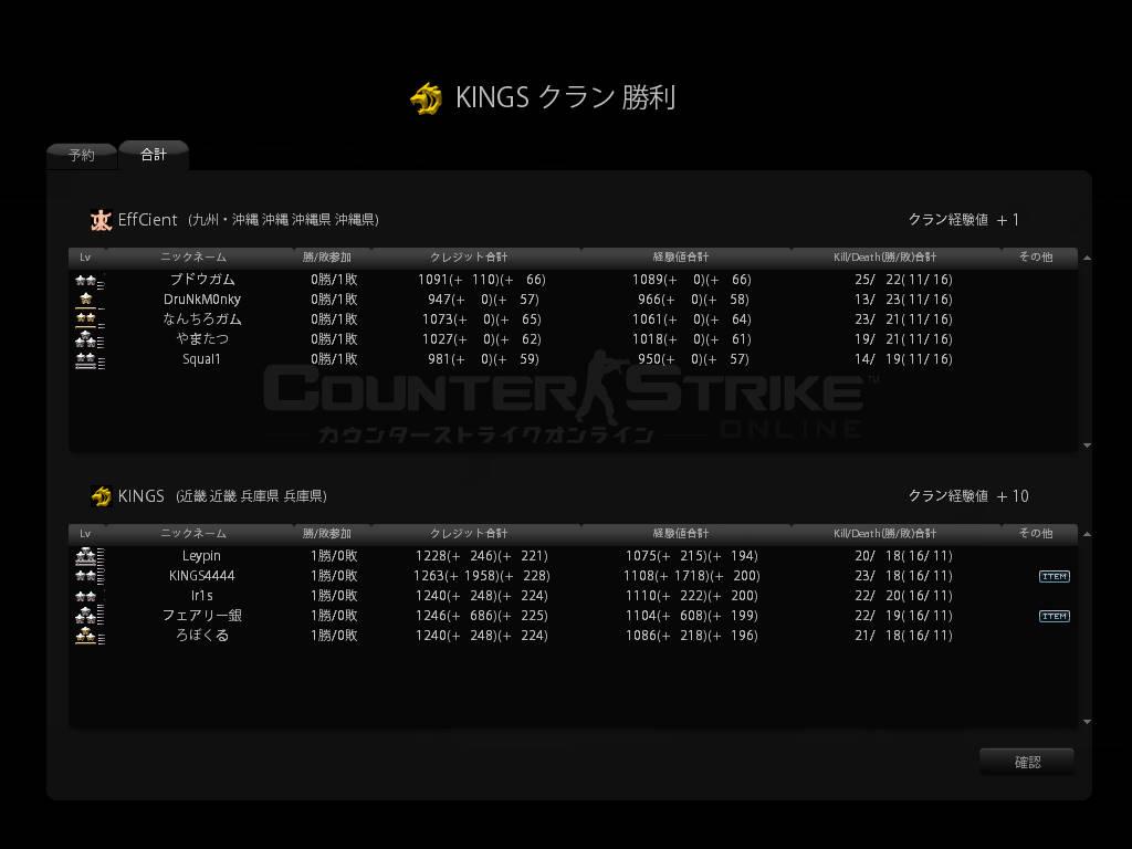 cstrike-online 2011-01-08 23-53-37-810