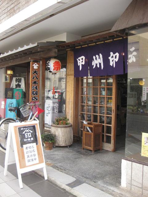 大八木呉服店1