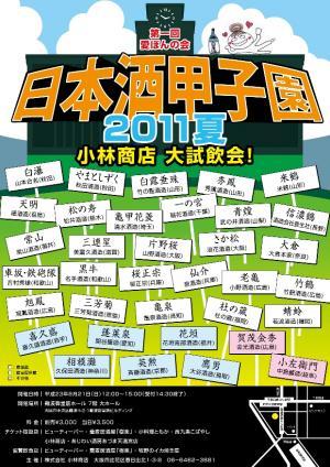nihonshukoushien1_2_convert_20110817222438.jpg