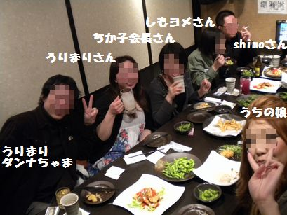 ERL宴会1