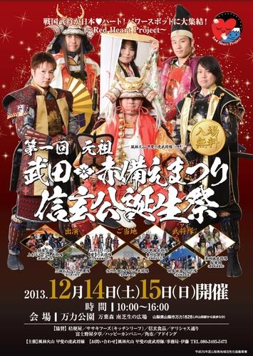 元祖武田赤備え祭り チラシ