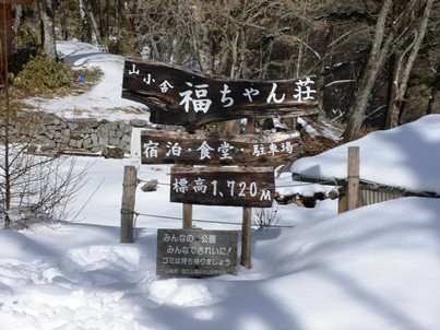 8福ちゃん荘