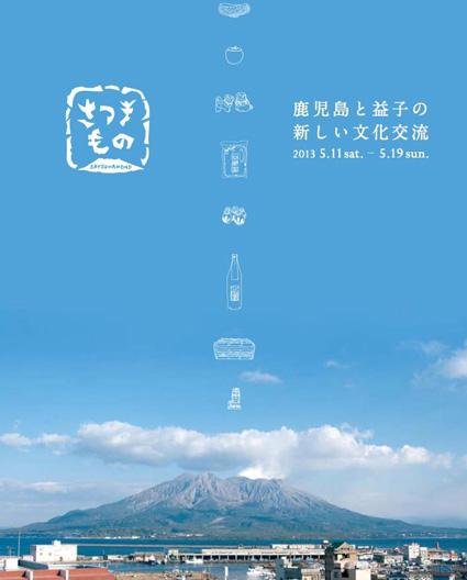 satsuma_mashiko1
