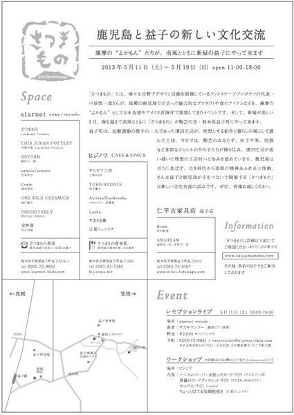 satsuma_mashiko2