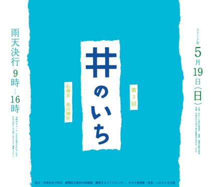 inoichi2013.jpg