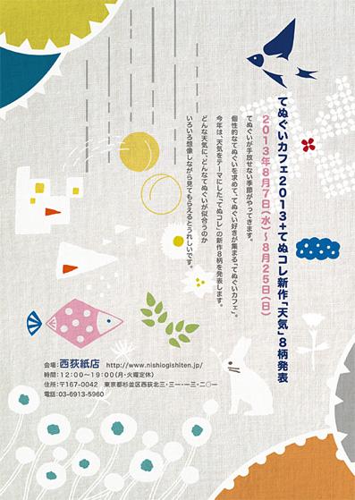 tenucafe_dm_omote_web.jpg