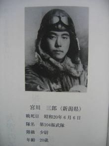 宮川三郎軍曹