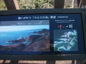 2011九州ほぼ一周ツーリング 025