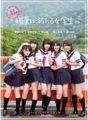 kawaii×E-BODY×kira☆kira×Madonna×ATTACKERS 5メーカーコラボ作品第3弾!秘湯 淫華温泉 媚薬に溺れる女学生