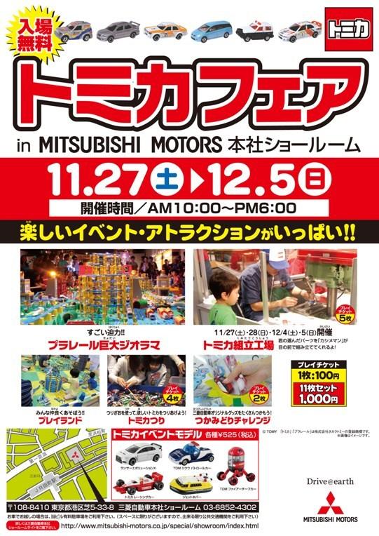 三菱自動車 SHOW ROOM OFFICIAL BLOG