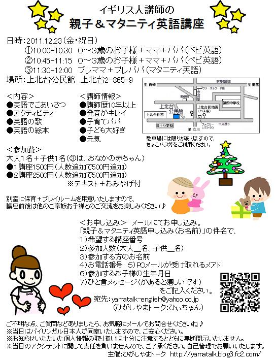 12月23日親子マタニティ英語講座