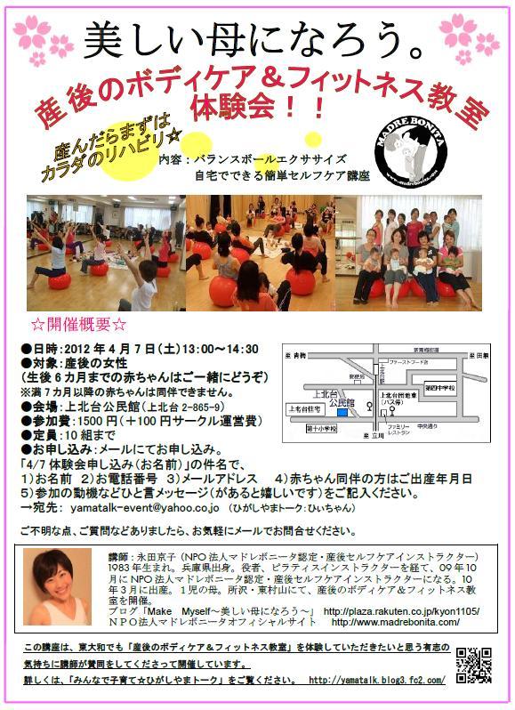 2012月4月7日体験会チラシ