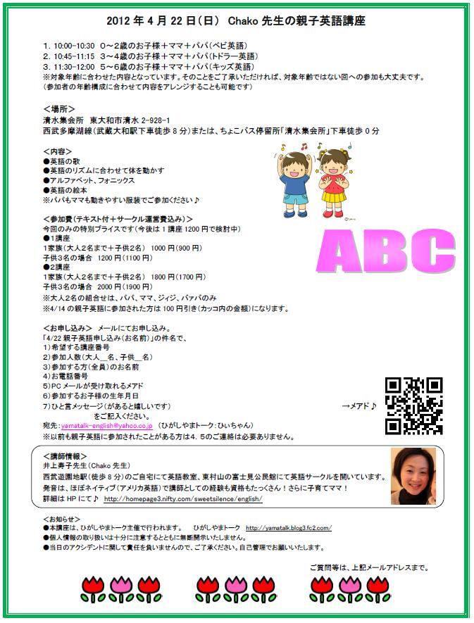Chako先生の親子英語