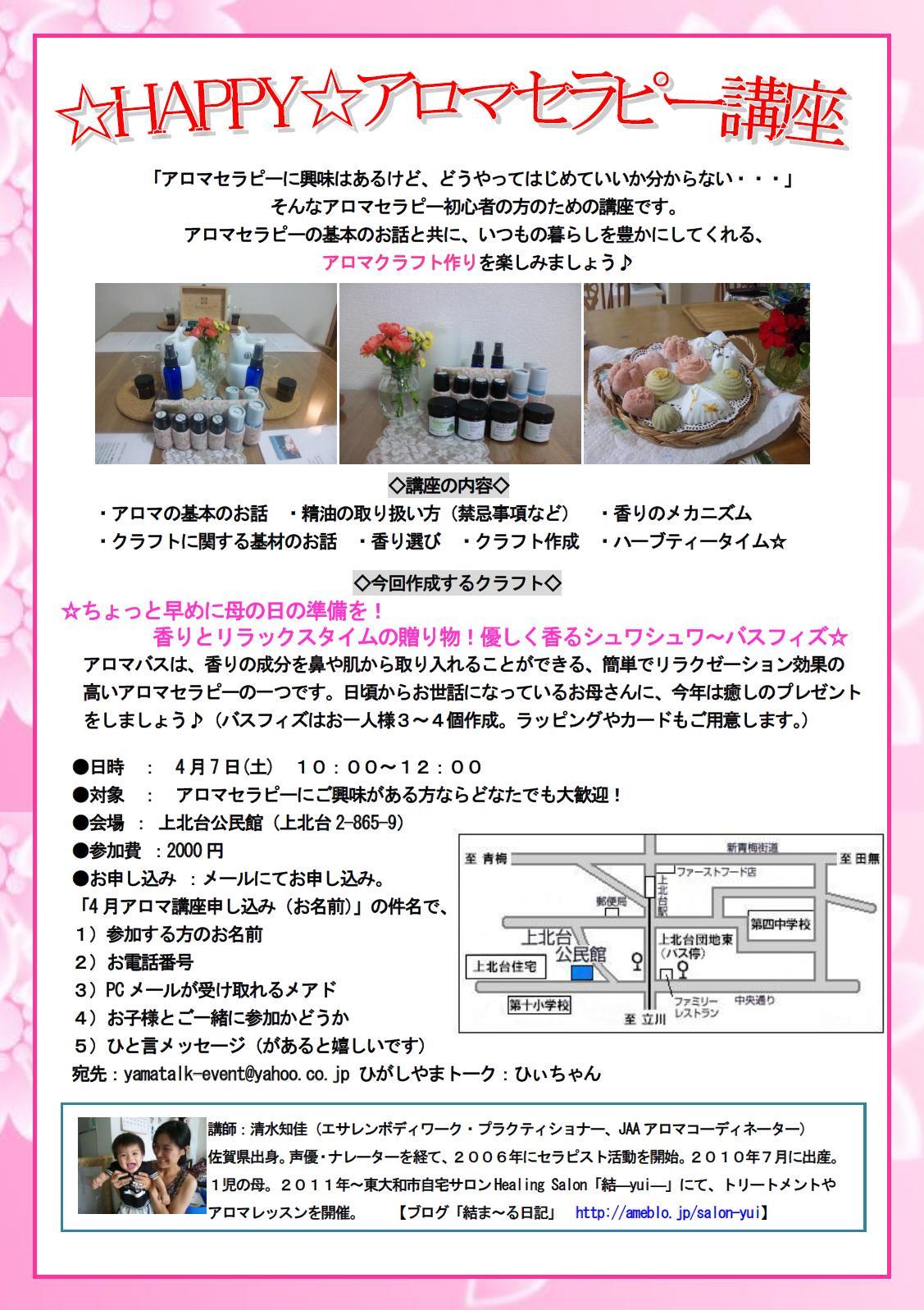 aroma_bath_apr.jpg